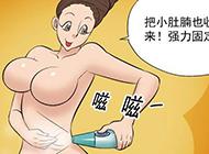 邪恶漫画爆笑囧图第339刊:内衣打猎
