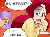 日本四格漫画之如果喝了那个水