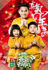 免费电影爸爸去哪儿2四组爸爸和孩子们海报