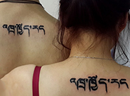 情侣后背藏文纹身大图精美时尚