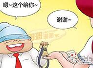日本漫画邪恶福利图之新员工