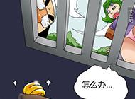 邪恶漫画爆笑囧图第132刊:你女友爱吃醋么