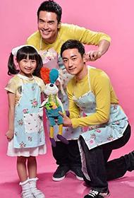 台湾电视剧两个爸爸剧照图片