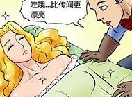 爆笑漫画图片之树林里沉睡的公主