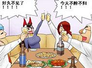 邪恶漫画不知火舞聚会之高举酒杯吧