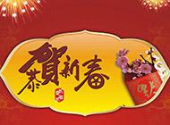 新年恭贺新春好看的桌面壁纸