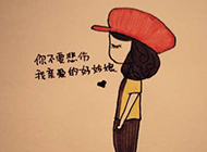 少女超萌正能量漫画素描图片壁纸