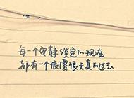 qq空间大图唯美个性素材带字