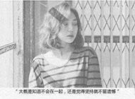 美女伤感2016年图片大全黑白带字
