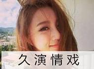 2016精选长发美女带字头像合集