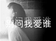 2016黑白图片女生伤感头像大全
