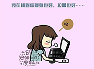 漫画可爱女生手绘带字图片