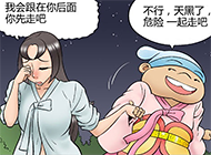 超内涵漫画之仙女的形象