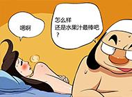 邪恶漫画少女漫画之水果汁