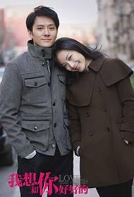 我想和你好好的电影剧照 冯绍峰倪妮甜蜜相爱
