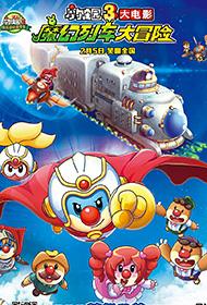 《摩尔庄园3:魔幻列车大冒险》海报
