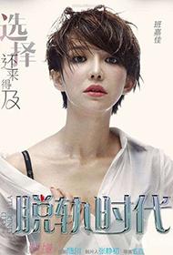 张静初携众主演湿身饰演脱轨时代海报