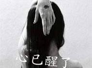 最新伤感非主流女生黑白头像