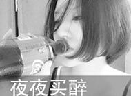 黑白非主流带字女生头像集锦