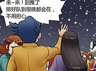 日本邪恶少女漫画之免费取暖