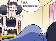 日本邪恶少女漫画之主人的要求