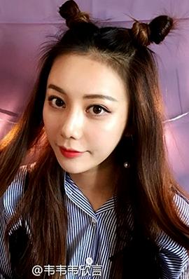 网络美女韦欣言的微博照片