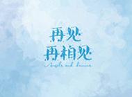 精选毕业季纯文字qq头像图片