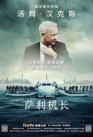 最新电影《萨利机长》海