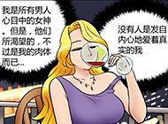 日本邪恶少女漫画之她的期待
