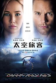 最新科幻电影《太空旅客