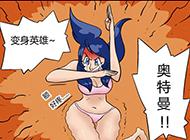 18禁成人邪恶漫画之女汉子神器