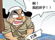 色系军团邪恶漫画之金银斧