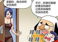 内涵爆笑漫画之婚后出轨