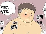 妖气幻啃漫画之爱好