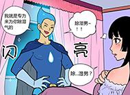 幻啃内涵漫画选集之除湿男