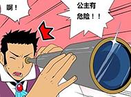 妖气幻啃漫画之兄弟爱