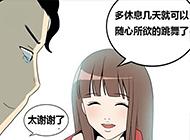 色系军团邪恶漫画之新燕子传