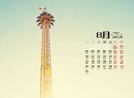 2015年8月日历精选游乐园桌面壁纸图片下载