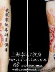 手臂好看的彩色图腾凤凰纹身图片