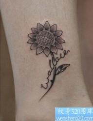 女人腿部一幅好看的向日葵花纹身图片