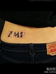 女人腰部个性英文字纹身图片