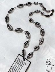 吊链手链纹身图片:条形码吊链纹身图片纹身作品