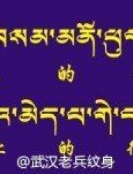 一组藏文纹身图案