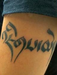 手臂优雅的梵文刺青