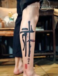 中国风书法纹身