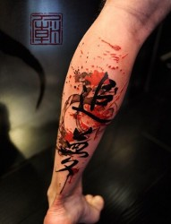 水墨书法文字纹身