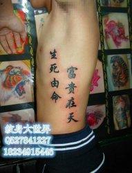 男子侧肋上的黑色中文纹身图案
