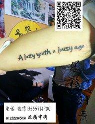 大臂内侧 男士帅哥 英文纹身 小清新纹身 沈阳纹身 墨鸦刺青纹身