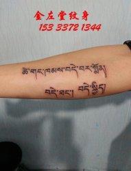 半臂文字纹身  金左堂纹身 盖瘢痕 修改纹身 安阳纹身 水冶纹身