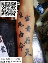 男子 男士小臂生死由命 富贵在天 纹身  图腾艺术字纹身 沈阳纹身  墨鸦刺青纹身